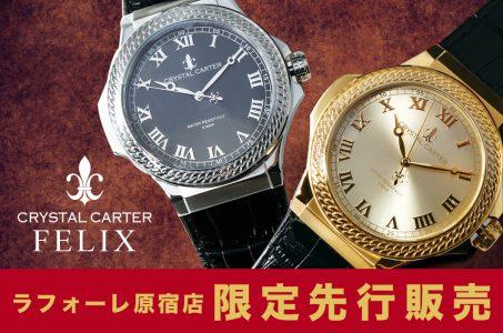 "CRYSTAL CARTER新作 ""FELIX"" ラフォーレ原宿店 限定先行販売"