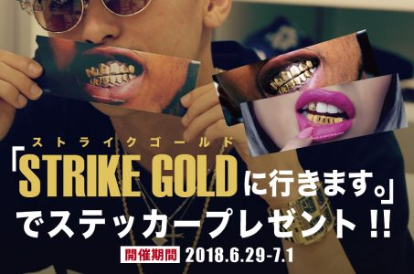 『STRIKE GOLD に行きます』でオリジナルステッカーをプレゼント