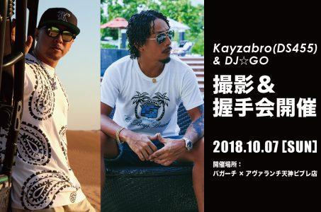 Kayzabro(DS455)&DJ☆GO 撮影&握手会開催決定!