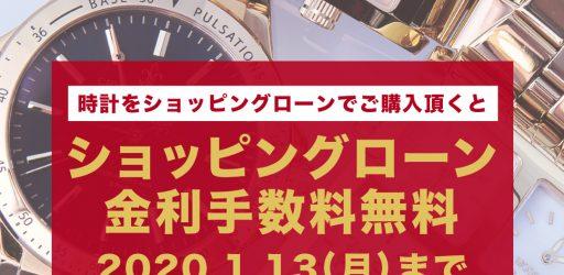 ショッピングローン金利手数料無料キャンペーン