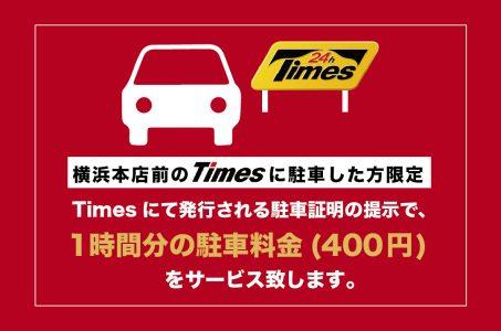 横浜本店 駐車料金サービス