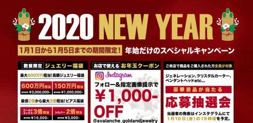 2020 NEW YEAR スペシャルキャンペーン
