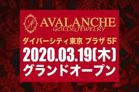 3月19日(木)AVALANCHEダイバーシティ東京 プラザ店オープン
