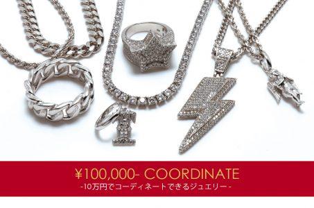10万円でコーディネートできるジュエリー
