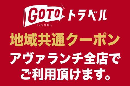 Go Toトラベル地域共通クーポン使用可能