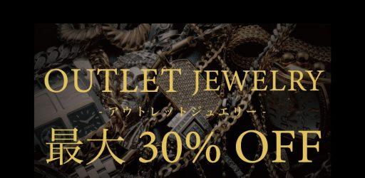 横浜ビブレ店にて最大30%OFFのアウトレットジュエリーを販売